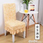 家用布藝彈力酒店連體簡約現代餐桌凳子椅套定做靠背通用椅子套罩 西城故事