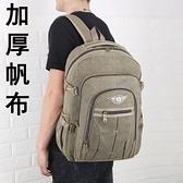韓版大容量帆布雙肩包男戶外旅行登山包行李背包復古休閒學生書包 8號店