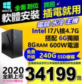打卡RAM雙倍送2020全新Intel I7-9700F八核最強主機8G+6G獨顯正版系統送水冷風扇專業電競全開可刷卡