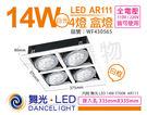 舞光 LED 14W 4燈 5700K ...