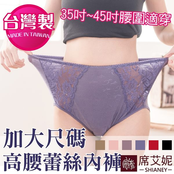 女性 MIT舒適 加大尺碼內褲 精品蕾絲褲 /35~45吋腰 孕媽咪也適穿 台灣製 No.5680-席艾妮SHIANEY