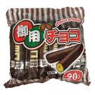 御用巧克力玉米棒220g【愛買】