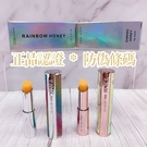 【限時優惠】正品認證 YNM Rainbow Honey 彩虹蜂蜜潤色護唇膏 3g