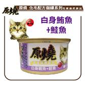 【力奇】原燒貓罐(除毛球)-白身鮪魚+鮭魚-80g-24元/罐 可超取(C182C06)