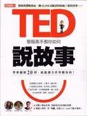 優博士特刊:TED簡報高手教你如何說故事