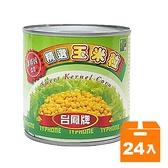 台鳳牌 精選 玉米粒 340g(24入)/箱 【康鄰超市】