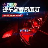 汽車裝飾燈車內氛圍燈腳底燈音樂節奏燈USB氣氛燈【英賽德3C數碼館】