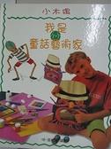 【書寶二手書T1/少年童書_KOZ】小木偶_我是小小童畫藝術家_李明玉總編輯; 蕭心玫翻譯