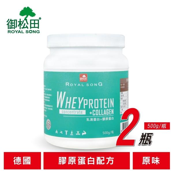 【御松田】德國頂級乳清蛋白-膠原蛋白配方(500g/瓶)-2瓶-專為女性推出的高蛋白 搭配運動健身