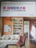 【書寶二手書T3/設計_QGF】家,這樣配色才美_得利色彩研究室