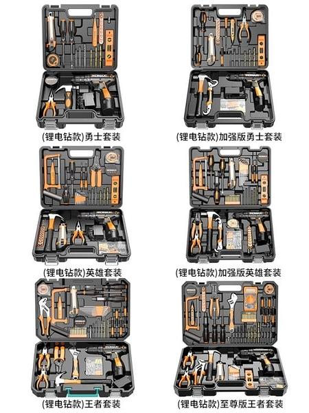 工具套裝 家用電鉆電動手工具套裝五金電工專用維修多功能工具箱木工 莎瓦迪卡