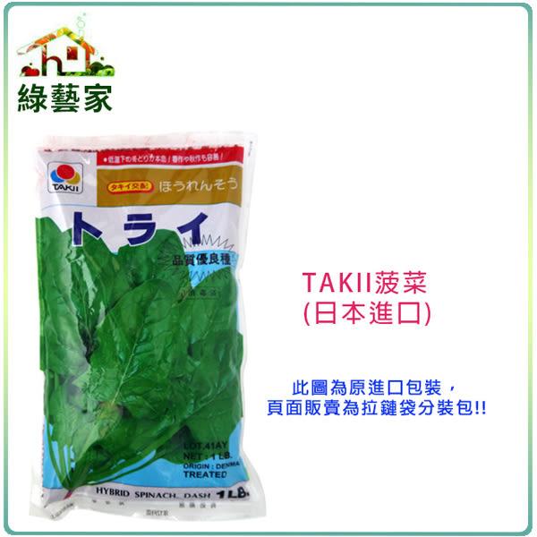 【綠藝家】A15.TAKII菠菜種子500顆(日本進口)