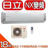 《全省含標準安裝》日立【RAC-110NX/RAS-110NX】《變頻》+《冷暖》分離式冷氣
