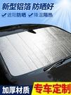 汽車遮陽擋防曬隔熱簾前擋風玻璃罩車用擋陽遮光板車窗太陽擋前檔 【】