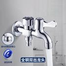 全銅洗衣機水龍頭專用轉換接頭單冷拖把池多功能一進二出分水龍頭 快速出貨