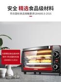 KAO-1208電烤箱家用烘焙小烤箱迷你全自動小型烤蛋糕12升正品LX220V聖誕交換禮物