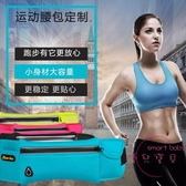 運動腰包 運動腰包戶外旅行男女貼身馬拉鬆腰帶女跑步手機包 【快速出貨】