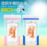 透明可觸控手機防水套卡扣設計 附臂帶 全透明 可拍照適 用5.5吋以下手機 玩水必備