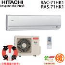 【HITACHI日立】8-10坪 變頻分離式冷暖冷氣 RAC-71HK1 / RAS-71HK1 免運費 送基本安裝