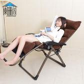 餵奶椅 折疊椅子午休躺椅辦公室午睡椅休閒懶人沙發孕婦逍遙家用老人靠椅BL 免運直出 交換禮物