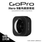 GoPro 原廠配件 ADWAL-001 Hero 9 廣角鏡頭模組 公司貨【可刷卡】薪創