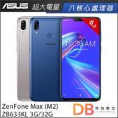 加碼贈★ASUS ZenFone Max (M2) ZB633KL 3G/32G 6.3吋 智慧手機-送保護貼+背蓋+原廠傳輸線(6期零利率)
