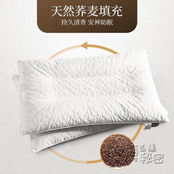 枕頭 全蕎麥枕頭五星級酒店椎專用助睡眠單人家用枕芯一對拍2 衣櫥秘密