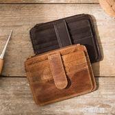 復古超薄卡包男士迷你小零錢包卡夾女士駕駛證皮套證件卡片包『艾麗花園』