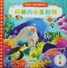 【上人文化】 好棒的水生動物 推拉轉系列故事繪本