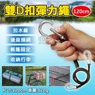 攝彩@雙D扣彈力繩-120cm 彈性繩掛鉤 自行車捆綁繩 D型掛勾