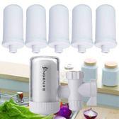 6個濾芯 水龍頭凈水器 家用自來水過濾器濾芯濾水器廚房 HH2404【Sweet家居】