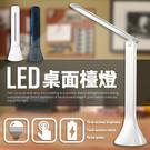 時尚LED桌面檯燈5000K護眼不閃頻USB充電三段觸控開關180度調節讀書省電便攜350lux【HNL7A2】#捕夢網