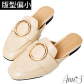 Ann'S放鬆時尚-不破內裡質感牛紋金圓環穆勒鞋-杏