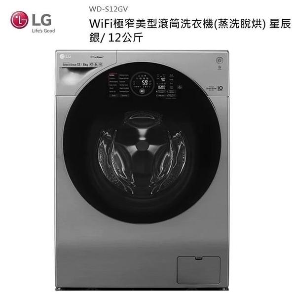 【南紡購物中心】LG 12公斤 智慧遠控滾筒洗衣機(蒸洗脫烘) WD-S12GV