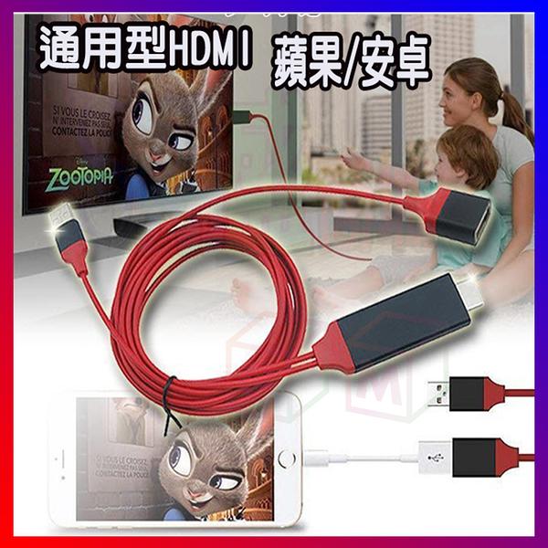 MHL轉HDMI高清電視影音轉接線 TypeC/iPhone手機平板USB數據通用HDTV同屏器 蘋果/安卓雙用