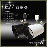 【數位燈城 LED Light-Link】E27 LED 10W 砲彈-L 軌道燈【CNS認證】商空、居家、夜市必備燈款 PAR38