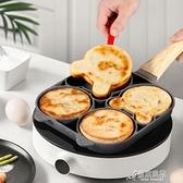 多孔煎鍋 不沾鍋燃氣灶雞蛋餅宿舍煎蛋鍋多孔荷包蛋