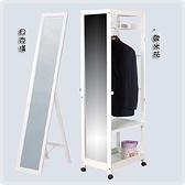 【水晶晶家具/傢俱首選】CX1609-1 歐米茄60*40*170cm實木白色衣掛鏡(右圖)