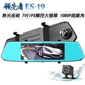 領先者 ES-19 無光夜視 7吋IPS觸控大螢幕 1080P超廣角前後雙鏡行車記錄器【送16G記憶
