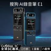 搜狗E1錄音筆 翻譯機 3.5吋螢幕 20語言 即時語音文字翻譯 八麥克風超強收音