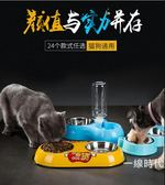 狗碗狗盆貓碗貓食盆泰迪狗狗雙碗貓咪中小型犬自動飲水器寵物用品23款可選