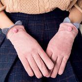 皮手套加厚加絨五指觸屏手套女秋冬可愛學生正韓卡通保暖棉騎車戶外麂皮