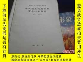 二手書博民逛書店中華人民共和國國家標準罕見JGJ 80-91 建築施工高處作業安