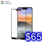 美特柏2.5D Google Pixel 3 / Pixel 3 XL 彩色鋼化玻璃膜 滿版前貼膜 全膠帶底板 全覆蓋彩膜 鋼化玻璃膜