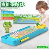 互動玩具迷你青蛙保齡球台桌面滾球游戲益智玩具發射台 親子【限時八五折】