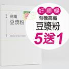 【大醫生技】輕甜有機高纖豆漿粉10包入 ...