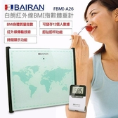 【BAIRAN白朗紅外線BMI指數體重計】BMI 身體質量指數 體重計 體重機【八八八】e網購