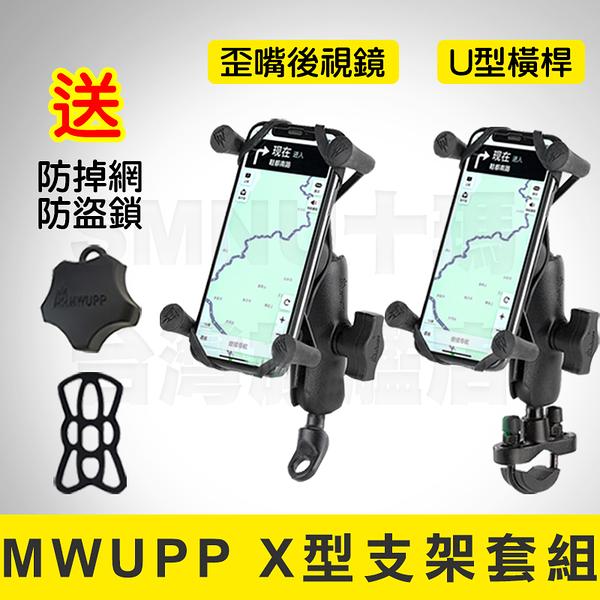 送防盜 五匹 MWUPP 金屬X型手機架 鋁合金 機車手機架 五匹支架 機車 檔車 GOGORO2