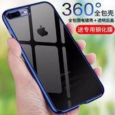 iPhone 8 Plus 保護殼 手機殼 全包矽膠軟殼 超薄裸感殼 透明防摔磨砂軟殼 附贈專用螢幕貼 iPhone8