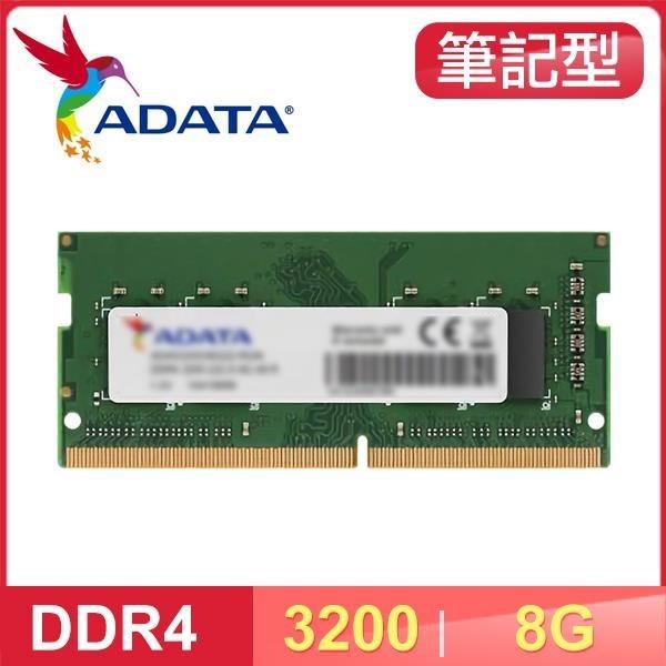【南紡購物中心】ADATA 威剛 DDR4-3200 8G 筆記型記憶體